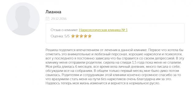 Отзывы о центр Наркологическая клиника № 1 Краснодар