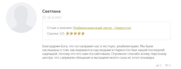 Отзывы о центр Наркостоп в Белгороде - narko-kliniki.ru