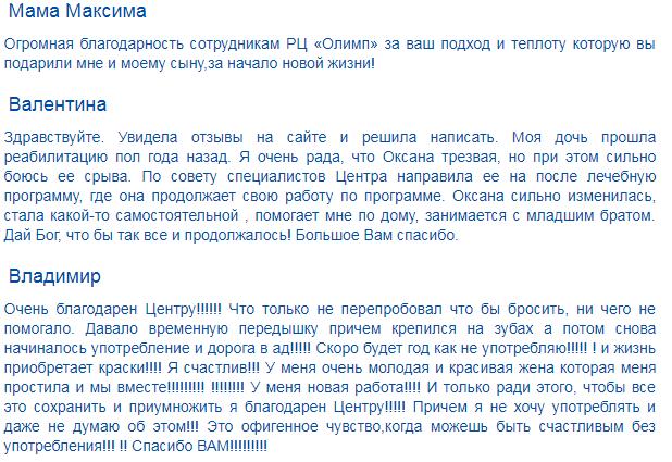 Отзывы о центр Олимп в Екатеринбурге - olimp-eburg.ru