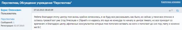 Отзывы о центр Перспектива Екатеринбурге