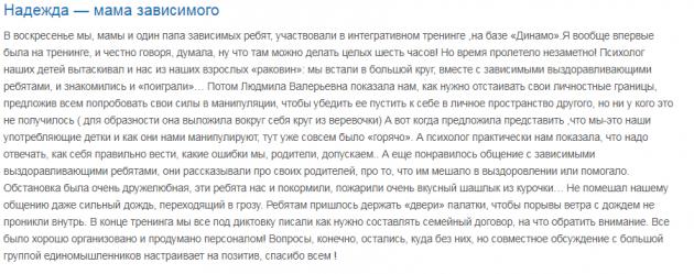 Отзывы о центр Победа в Екатеринбурге - narko-lechenie.ru