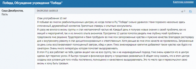 Отзывы о центр Победа в Екатеринбурге - trezveyu.ru