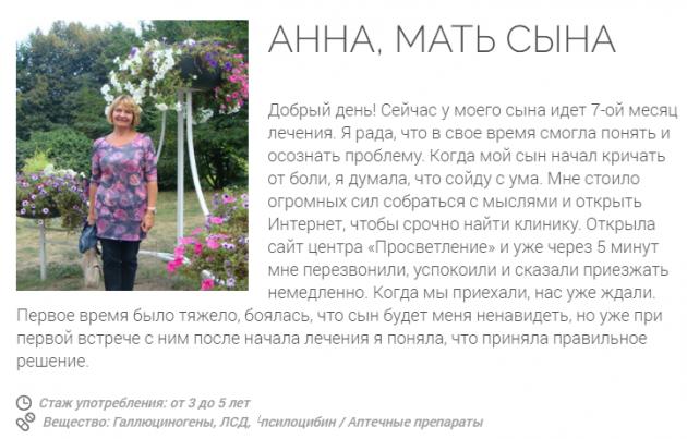 Отзывы о центр Просветление Сургут - лечение-наркомании-сургут.рф