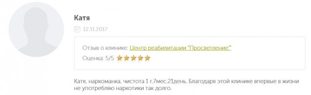 Отзывы о центр Просветление Сургут - narko-kliniki.ru