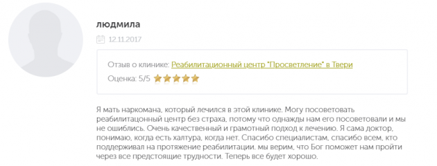 Отзывы о центр Просветление в Твери - narko-kliniki.ru