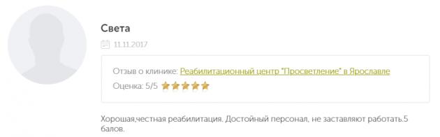 Отзывы о центр Просветление в Ярославле - narko-kliniki.ru