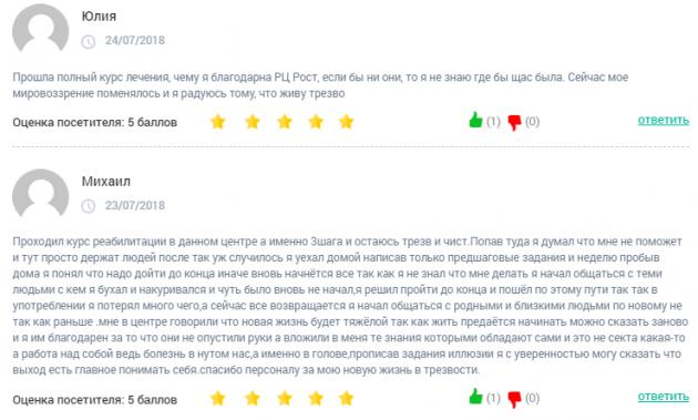 Отзывы о центр Рост Екатеринбурге - clinic-top.ru