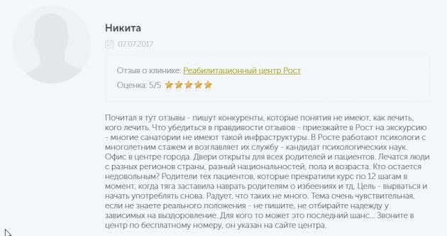 Отзывы о центр Рост Екатеринбурге - narko-kliniki.ru