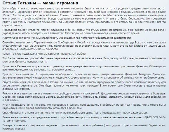 Отзывы о центр Согласие в Оренбурге - narkotestr.ru