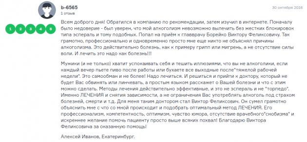 Отзывы о центр Телесфор Екатеринбурге - ekaterinburg.flamp.ru