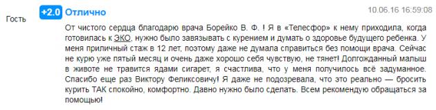 Отзывы о центр Телесфор Екатеринбурге - prodoctorov.ru