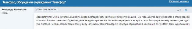 Отзывы о центр Телесфор Екатеринбурге - trezveyu.ru