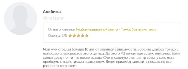 Отзывы о центр Томск без наркотиков - narko-kliniki.ru