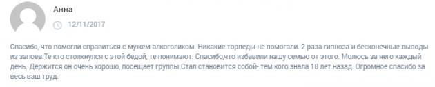 Отзывы о центр Тверь-Нарколог - clinic-top.ru