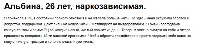 Отзывы о центр Вершина Калуга - narkologiya-kaluga.ru