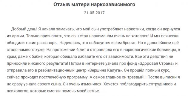 Отзывы о центр Вершина Калуга - vershina-kaluga.ru