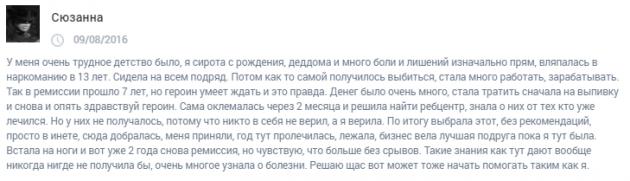 Отзывы о центр Вершина – Краснодар - clinic-top.ru