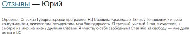 Отзывы о центр Вершина – Краснодар - narkokliniki.ru