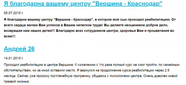 Отзывы о центр Вершина – Краснодар - narkologiya-krasnodar.ru
