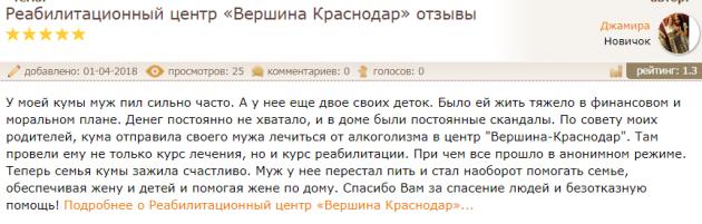 Отзывы о центр Вершина – Краснодар - pravogolosa.net