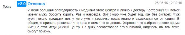 Отзывы о центр Вершина – Ярославль - prodoctorov.ru