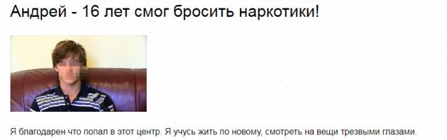 Отзывы о центр Выбор Екатеринбург - reabilitacionnyj-centr-ekb.ru