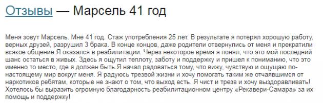 Отзывы о центре Рекавери-Самара - narkokliniki.ru