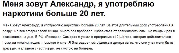 Отзывы о центре Рекавери-Самара - reabilitaciya-samara.ru