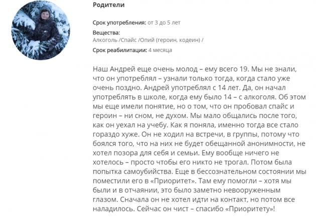 Отзывы о центре Сфера в Краснодаре - lechenie-narkozavisimosti-krasnodar.ru
