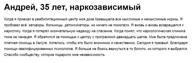 Отзывы пацентов о наркологической клинике «Решение» в Калуге - narkologiya-kaluga.ru