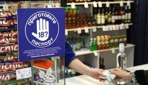 Перед продажей алкоголя следует удостоверится в возрасте покупателя