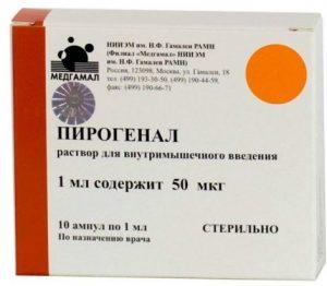 Пирогенал для внутримышечной инъекции