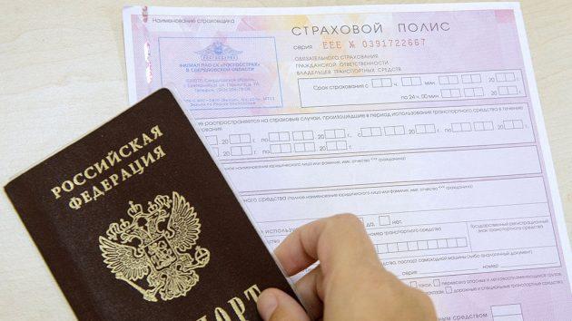 Полис и паспорт