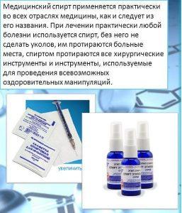 Польза медицинского спирта для организма