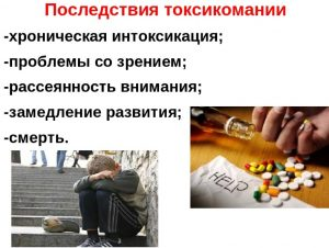 Последствия токсикомании