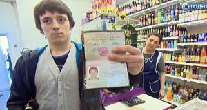 Представьте паспорт пожалуйста