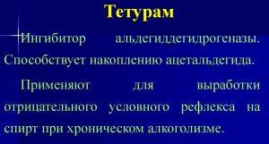 Применение препарата Тетурам