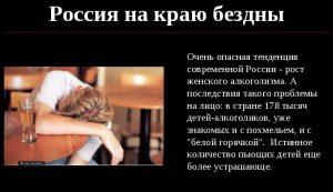 Проблема женского алкоголизма в России
