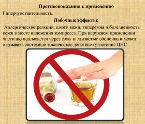 Противопоказаны натирания спиртом при беременности