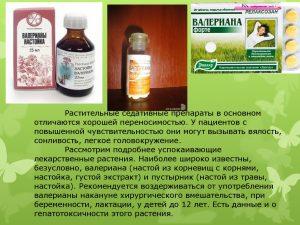 Растительные седативные препараты в основном отличаются хорошей переносимостью