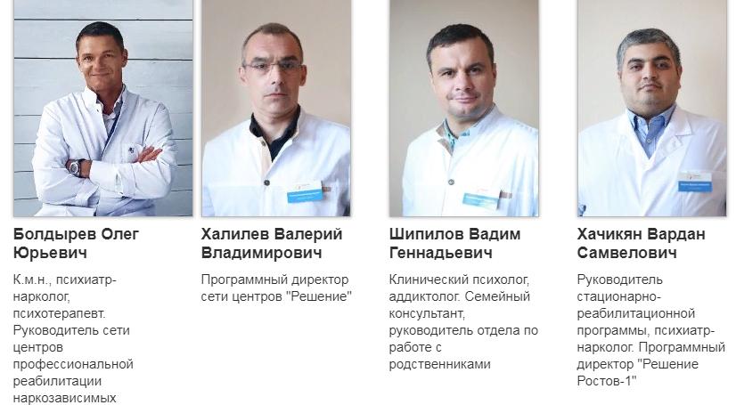 Реабилитационный центр «Решение» специалисты