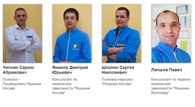 Реабилитационный центр «Решение» специалисты11