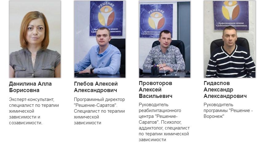 Реабилитационный центр «Решение» специалисты7