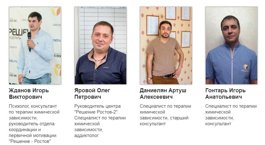 Реабилитационный центр «Решение» специалисты9