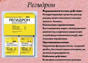 Регидрон - препарат восстанавливающий водно-солевой баланс