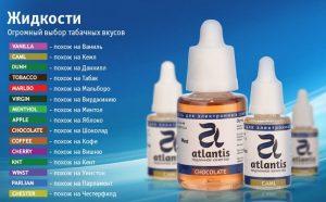 Популярные жидкости для электронных сигарет