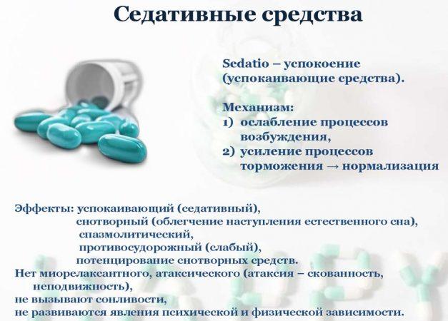 Седативные средства