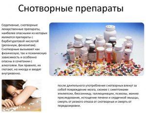 Снотворные препараты в сочетании с алкоголем