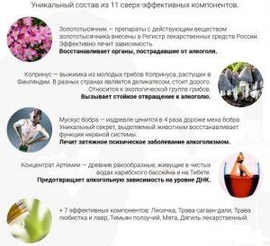 Составляющие препарата Алкопрост
