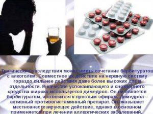 Совметимость алкоголя с барбитуратами
